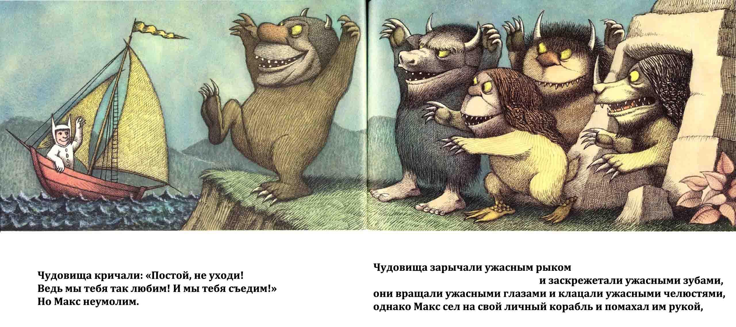 там где живут чудовища скачать книгу